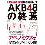 アベノミクス51i2mHgZ6cL__SL500_AA300_.jpg