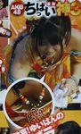 生ブラ生乳首ポロリで騒動を起こしたAKB48横山由依.jpg
